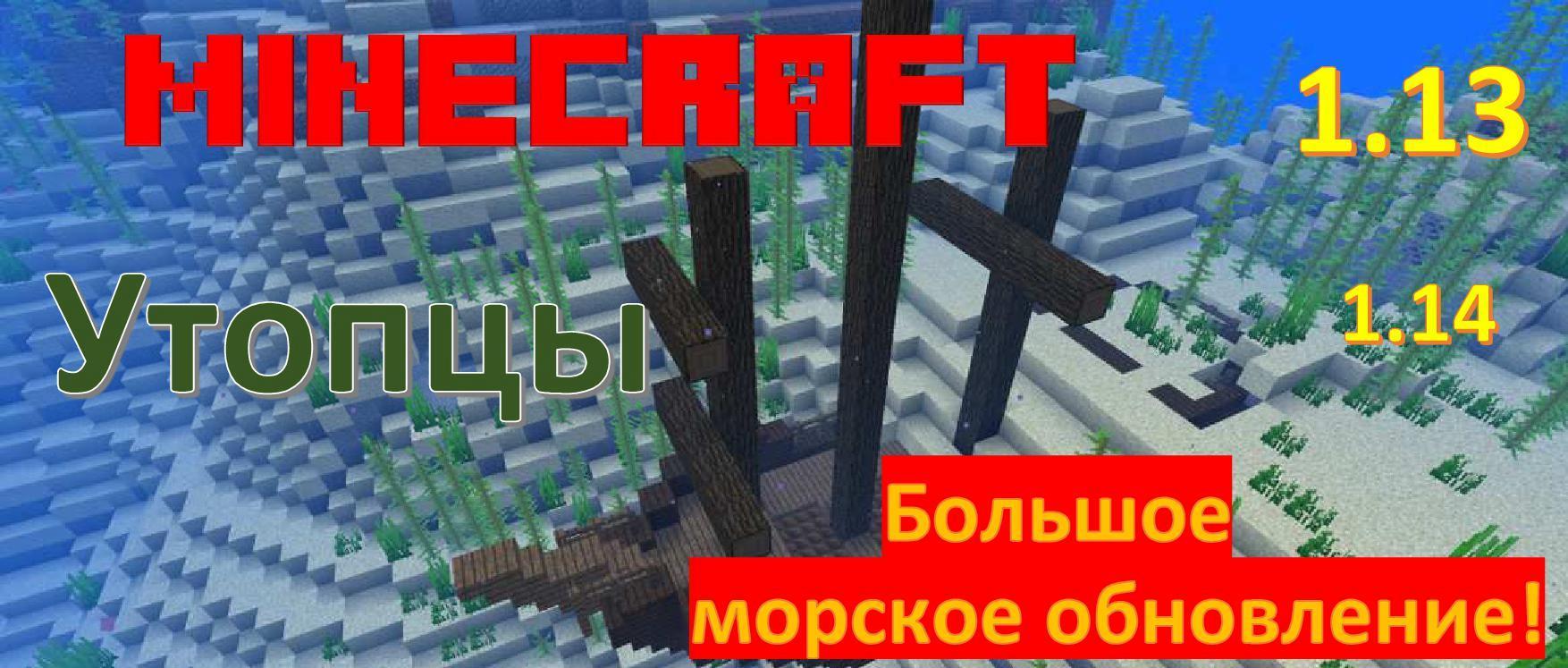 Большое морское обновленик 1.13 1.14 Утопцы.jpg