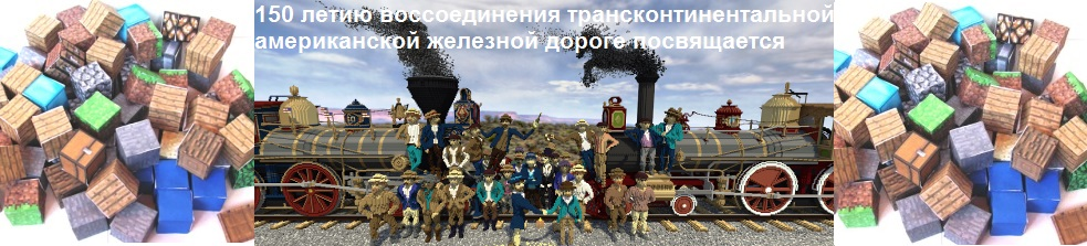 Искусство в Minecraft.  150 лет церемонии соединения трансконтинентальной железной дороги..jpg