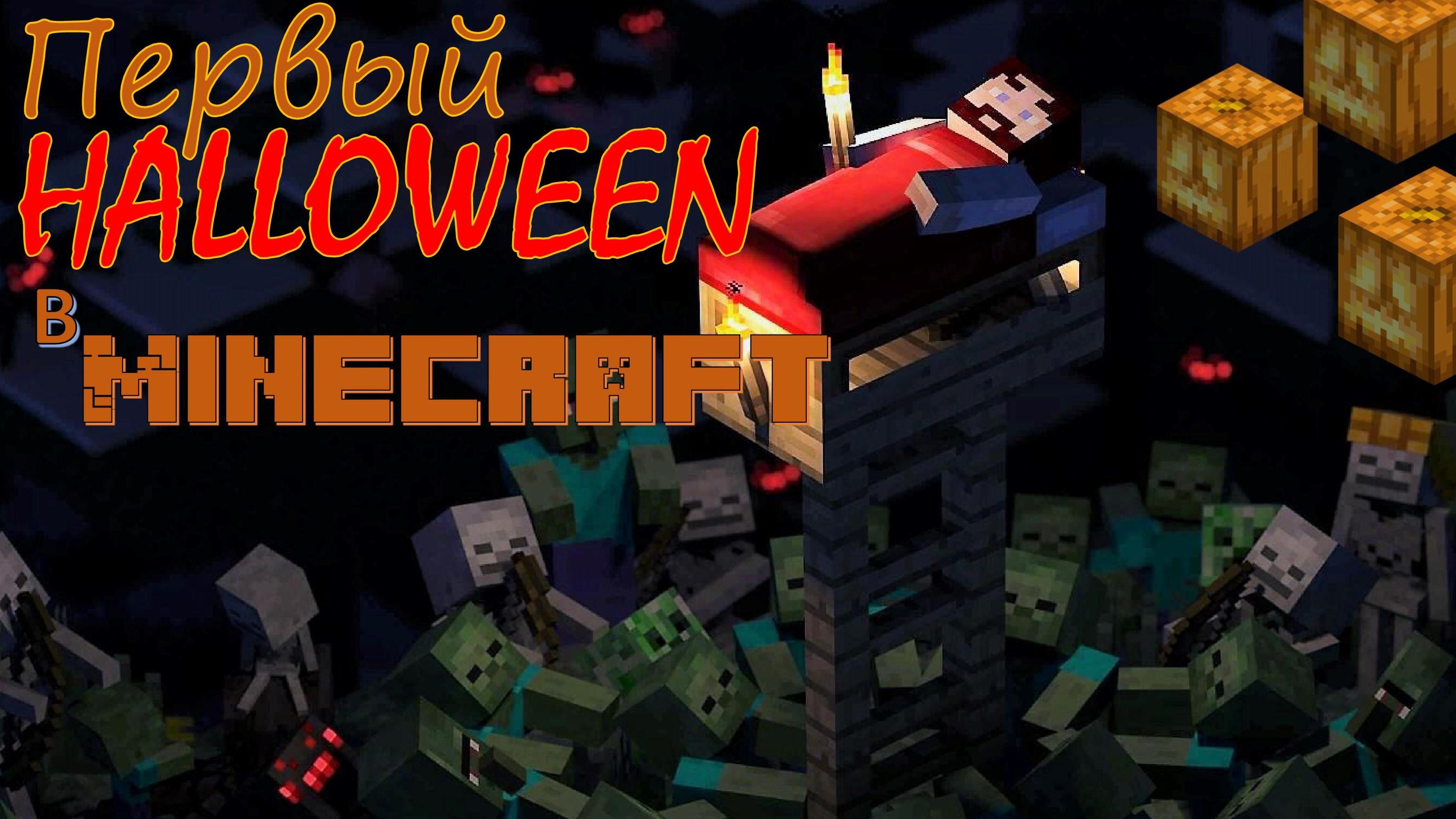 первый хеллоуин в майнкрафт_ютуб.jpg