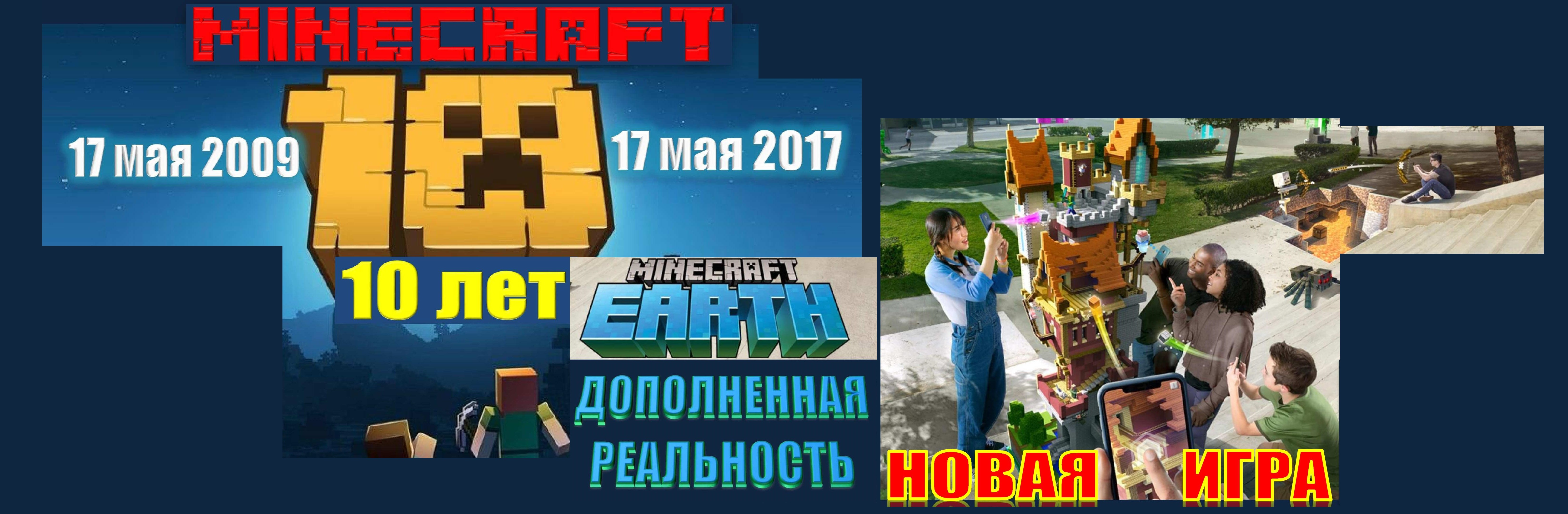 10 лет Майнкрафт обложка_фантастик.jpg