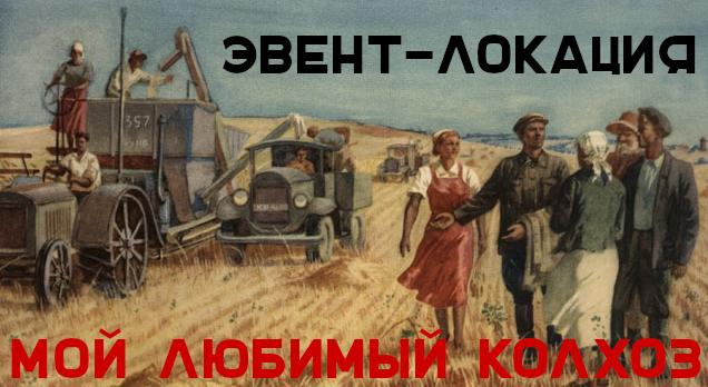 kolhoz.png