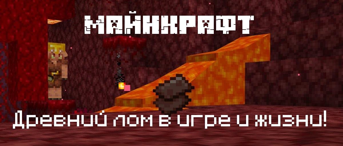 Minecraft 1.16_незерит, лом_рус.jpg